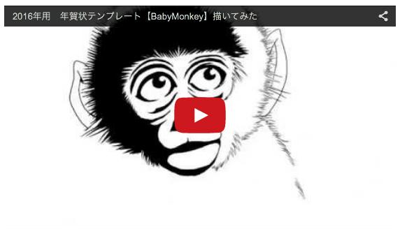 2016 年賀状テンプレート作画動画のイメージ