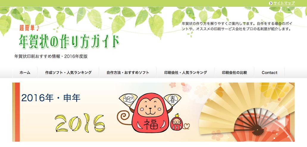 年賀状の作り方トップページ画像