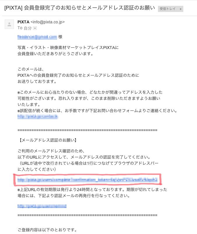 pixta登録認証メール
