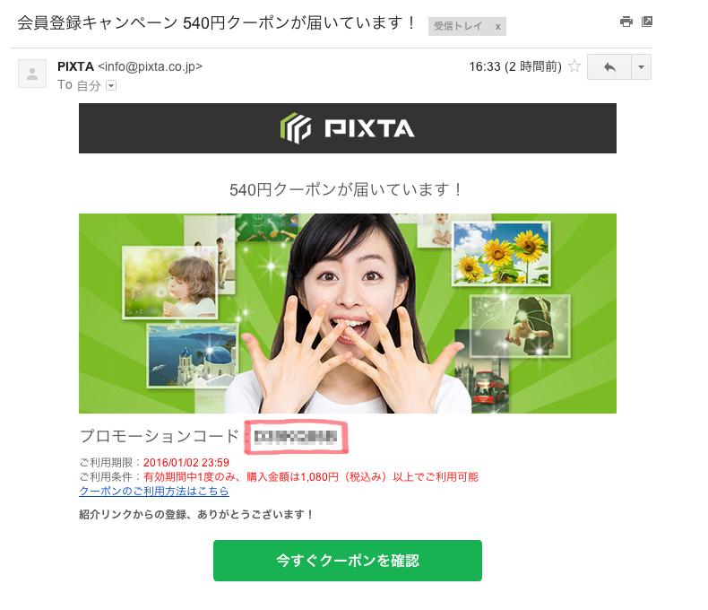 pixtaプロモーションコードが届いてますよページ
