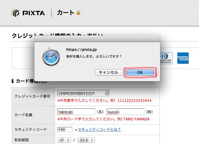 pixtaデータ購入最終確認アラート