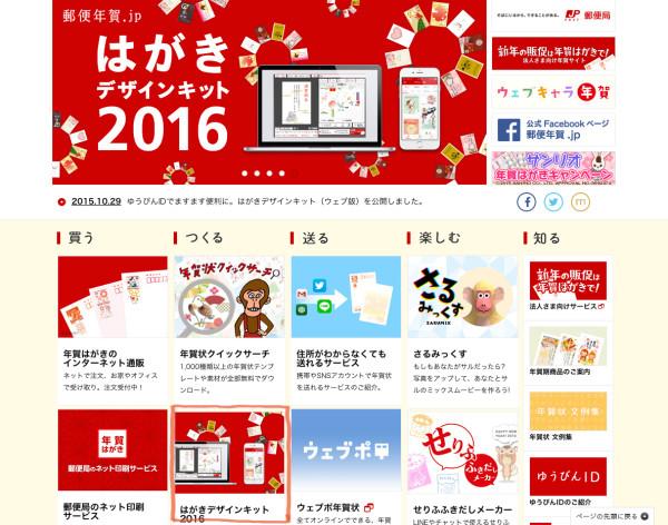 郵便年賀.jpのトップ画面
