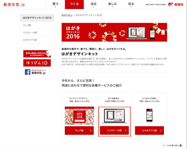 郵便年賀.jpのイメージ