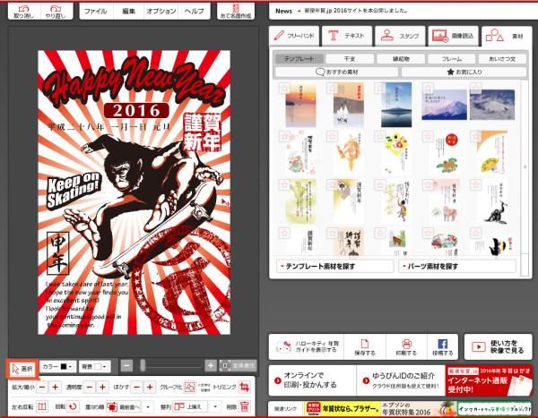 はがきデザインキット2016イメージ