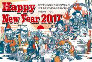 2017年賀状テンプレート「ちょっとヘンな七福神」 ハッピーニューイヤー 添え書き入り ハガキ横向き