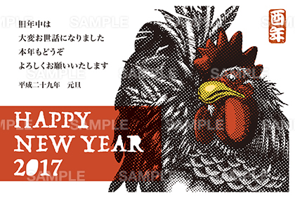 2017年賀状テンプレート「黒ニワトリ」ハッピーニューイヤー 添え書き入り ハガキ横向き