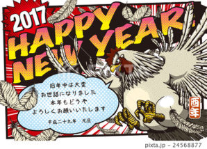 2017年賀状テンプレート「カートゥーン風レグホン」 日本語添え書き入り ハガキ横向き