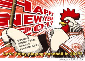 2017年賀状テンプレート「野球ニワトリ」 英語賀詞 添え書き入り ハガキ横