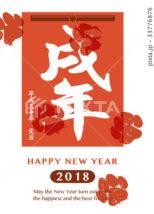 2018年賀状テンプレート「書き初め」シリーズ