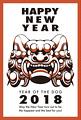 2018年賀状テンプレート_狛犬