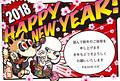 2018年賀状_カップル犬の初詣