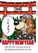 2018年 年賀状テンプレート「初詣ビーグル」シリーズ
