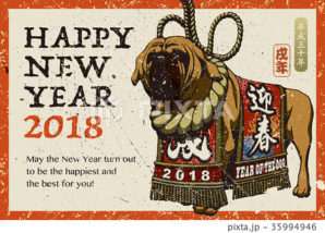 2018年 年賀状テンプレート「土佐犬」シリーズ