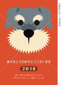 2018年賀状テンプレート_シュナウザー_あけおめ_日本語添え書き_ver.Red