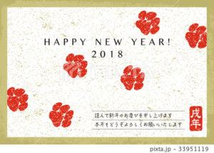 2018年賀状テンプレート_犬の足跡ver02_HNY_日本語添え書き付き