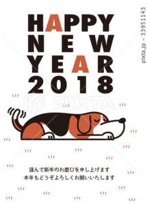 2018年賀状テンプレート_居眠りビーグル_日本語添え書き付き_ver.White