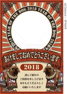 2018年賀状_土佐犬のフォトフレーム_あけおめ_日本語添え書き付き