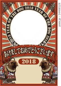 2018年賀状_土佐犬のフォトフレーム_あけおめ_添え書きスペース空き