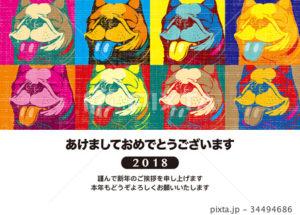 2018年賀状_ポップアート風_あけおめ_日本語添え書き付き_ハガキ横