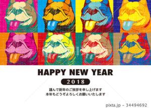 2018年賀状_ポップアート風_HNY_日本語添え書き付き_ハガキ横