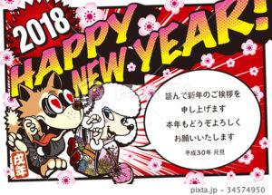2018年賀状_カップル犬の初詣_アメコミ風_日本語添え書き付き
