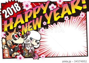 2018年賀状_カップル犬の初詣_アメコミ風_フォトフレーム