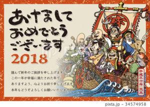 2018年賀状_宝船02_あけおめ_日本語添え書き付き