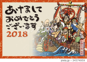 2018年賀状_宝船02_あけおめ_添え書きスペース空き