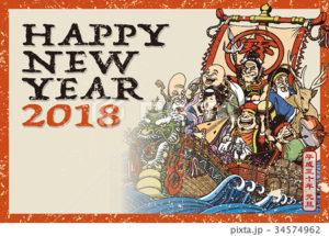2018年賀状_宝船02_HNY_添え書きスペース空き