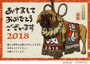 2018年賀状テンプレート_土佐犬_あけおめ_日本語添え書き付き