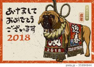 2018年賀状テンプレート_土佐犬_あけおめ_添え書きスペース空き