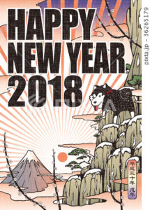2018年賀状テンプレート_浮世絵風_HNY_添え書きスペース空き