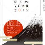 2019年賀状「富士と初日の出」シリーズ