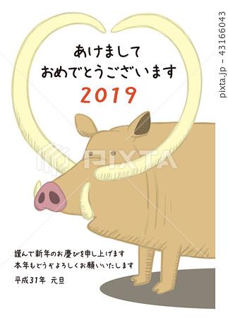 2019年賀状「ハートバビルサ」