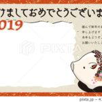 2019年賀状「うりぼうフォトフレーム」シリーズ