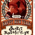 2019年賀状「アートポスター風」シリーズ