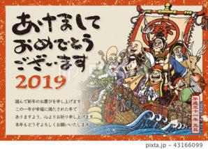 2019年賀状七福神と宝船シリーズ