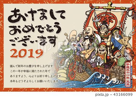 2019年賀状「七福神と宝船」シリーズ