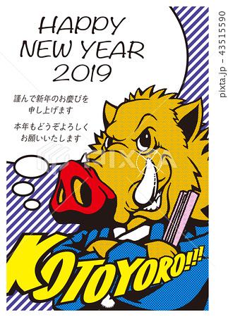 2019年賀状「ポップアート風02」ハッピーニューイヤー 日本語添え書き付き