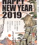 2019年賀状「浮世絵風」シリーズ