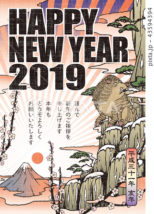 2019年賀状「浮世絵風」ハッピーニューイヤー 日本語添え書き付き