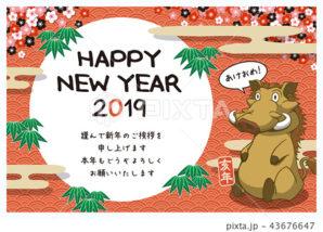 2019年賀状「イボイノシシ」ハッピーニューイヤー 日本語添え書き付き