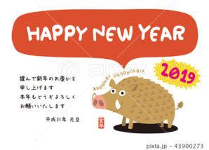 2019年賀状「かわいいイノシシ」ハッピーニューイヤー 日本語添え書き付き