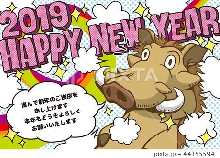 2019年賀状「ポップデザイン」ハッピーニューイヤー 日本語添え書き付き