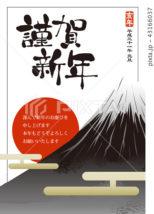 2019年賀状「富士と初日の出」謹賀新年 日本語添え書き付き
