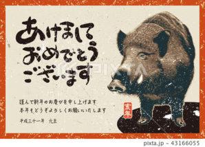 2019年賀状「リアル亥」あけおめ 日本語添え書き付き