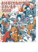 2019年賀状「ちょっとおかしな七福神」あけおめ 書き文字スペース空き