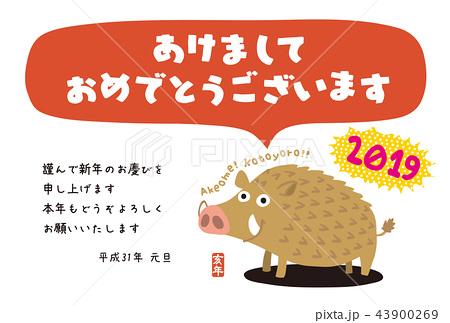 2019年賀状「かわいいイノシシ」あけおめ 日本語添え書き付き