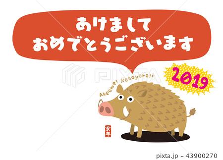 2019年賀状「かわいいイノシシ」あけおめ 手書き文字スペース空き