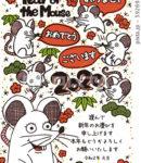 2020年 年賀状テンプレート「ヘタウママウス」シリーズ